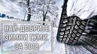 Най-добрите зимни гуми за 2018