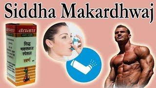 Siddha Makardhwaj - Lots Of Health Benefits With One Medicine