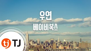 [TJ노래방] 우연 - 베이비복스(Baby V.O.X) / TJ Karaoke