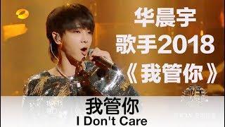 "(ENG SUB) ""I Don't Care"" by Chenyu Hua - 华晨宇燃情唱响《我管你》-歌手2018"