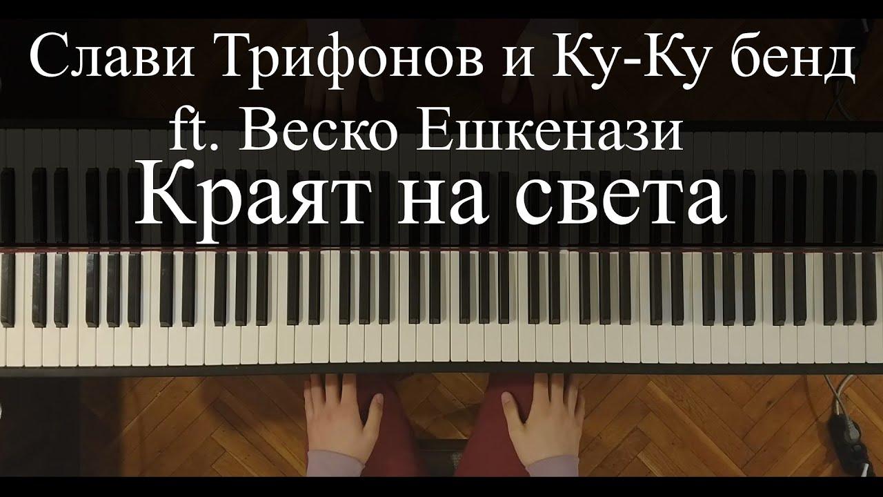 Слави Трифонов и Ку-Ку Бенд ft. Веско Ешкенази - Краят на света