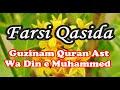 Qasida Farsi | Ginan | Guzinam Quraan Ast Wa Din e Muh | with Lyrics #ismaili #Ginan #Farsi #Qaseeda