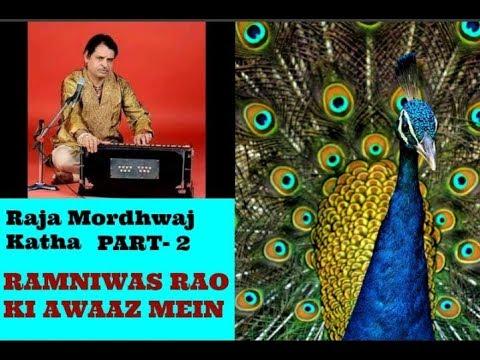 MARWADI BHAJAN | RAMNIWAS RAO| RAJA MORDHWAJ|  Part-2| 2018