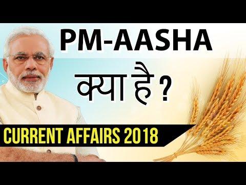 PM AASHA क्या है - Can it help our Farmers? - नई अनाज खरीद नीति - Current Affairs 2018