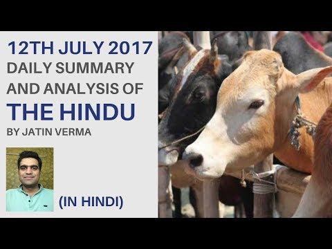 (In Hindi) 12th July 2017 The Hindu News Daily Summary By Jatin Verma