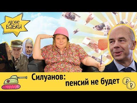 Силуанов: пенсий не