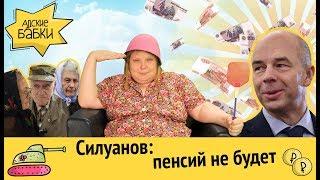 Силуанов: пенсий не будет | Сбербанк в панике | Налог на жир