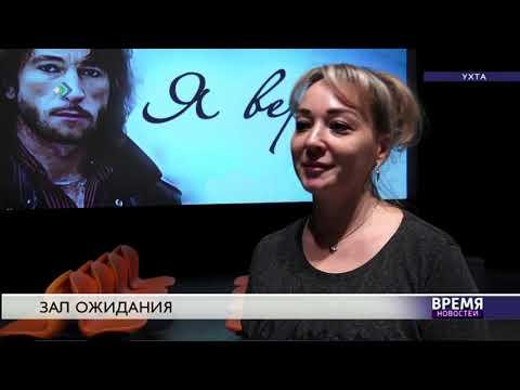 Время новостей. Ухта. 31.01.19