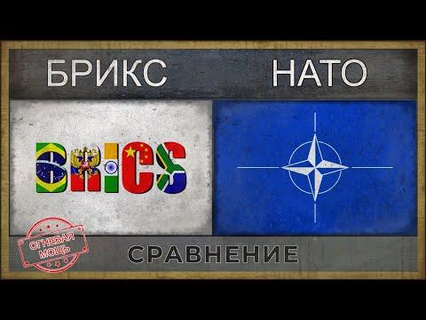 БРИКС Vs НАТО ✪ Сравнение армий (2018)