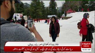 Swat, Malam Jabba three-day Ski festival Sherin Zada Hum News Swat