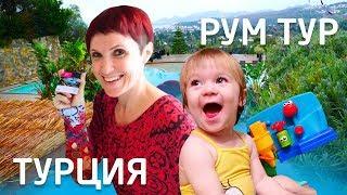 Влог Маша Капуки и Бьянка в Турции. Рум тур в отеле.
