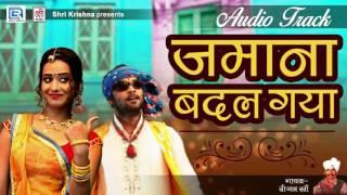 Bijal Khan - जमाना बदल गया | Marwadi Folk | Full Audio Song | RDC RAJASTHANI