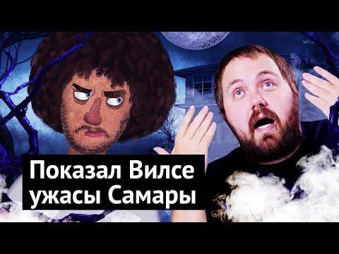 В Самаре с Wylsacom: болельщики уехали, халтура осталась