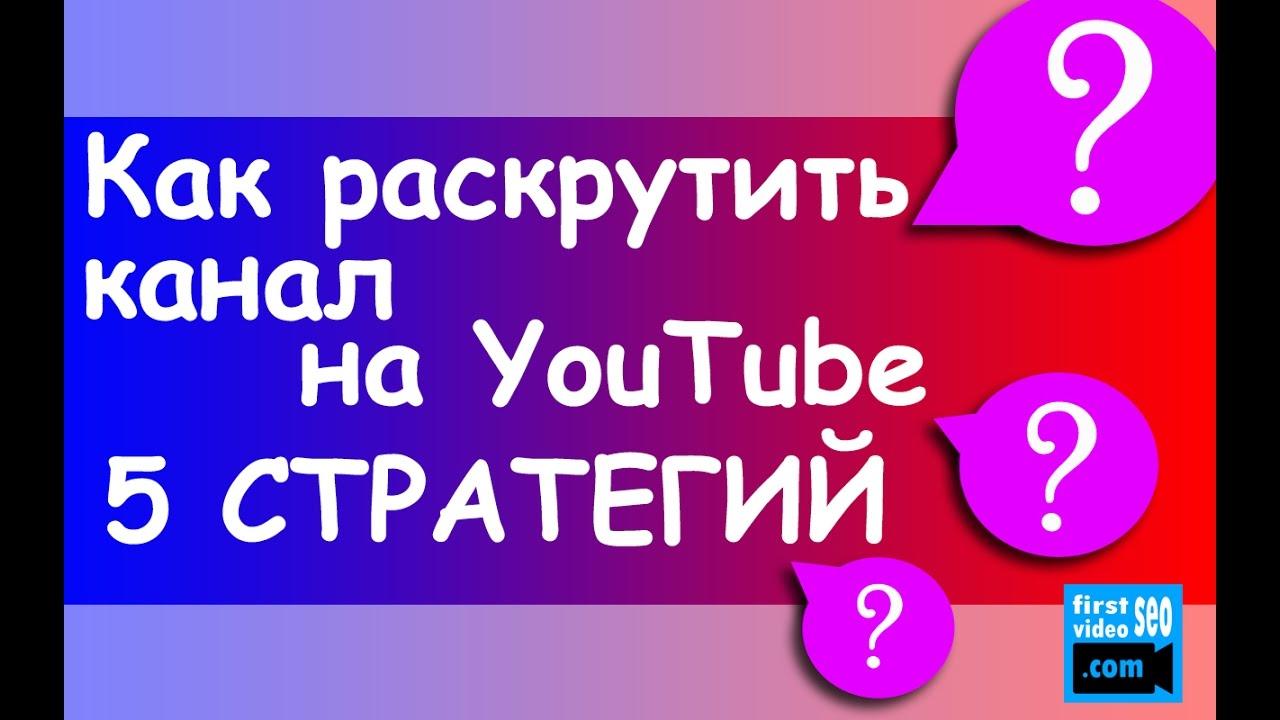 Как раскрутить канал на youtube? 5 СПОСОБОВ быстро набрать подписчиков и просмотры на YouTube