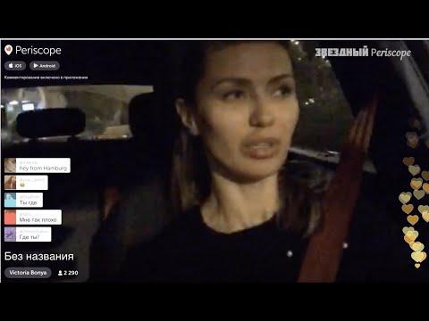 Виктория Боня с мужем  перископ трансляция 27.01.16
