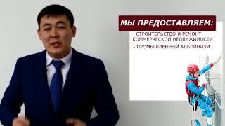 видео Проектно-строительная компания