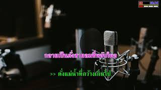 สายลมที่หลับไหล - อิมเมจ สุธิตา (Cover Midi Karaoke)