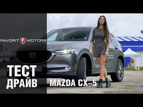 Мазда СХ-5: Тест-драйв обновленного кроссовера Mazda CX-5