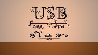 Making of USB Short Film