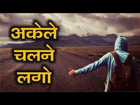 Akele Chalne Lago | Best Motivational Speech in Hindi by Swayam Motivation