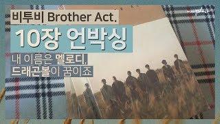 [뮤큐쇼] 비투비 Brother Act 10장 언박싱! 드래곤볼 할 수 있을까? / Unboxing BTOB Brother Act. 10 Albums