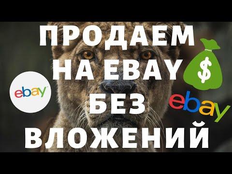 ПРОДАЕМ на eBay с НУЛЯ и без ВЛОЖЕНИЙ -  Бизнес на Ebay в 2020 году - Новые  продажи