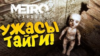 Metro Exodus - УЖАСЫ ТАЙГИ! - АВАРИЯ! #7