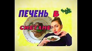 Куриная печень в сметане с луком.Очень вкусно и просто!) 😋