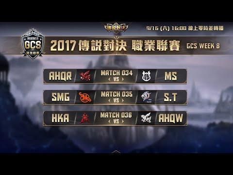 《Garena傳說對決》2017/09/16 16:00 GCS職業聯賽 Match034-036