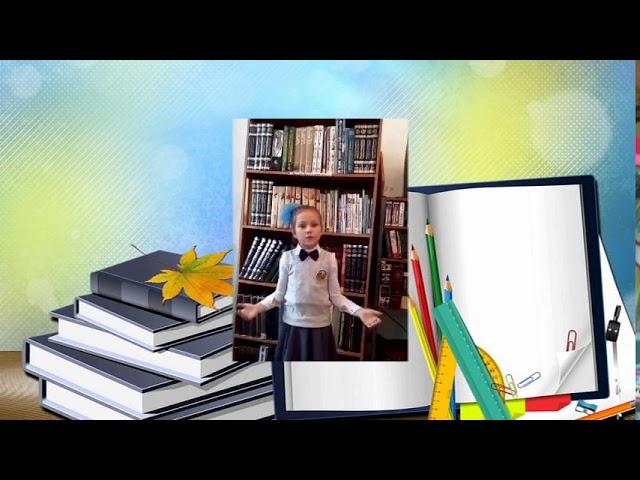 Изображение предпросмотра прочтения – СофияРыбина читает произведение «В классе» М.И.Цветаевой