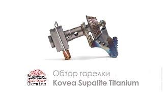 Обзор лёгкой газовой горелки Kovea Titanium