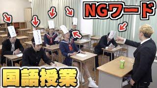 """【負けたら全額負担!!】NGワードで""""国語""""の授業! thumbnail"""