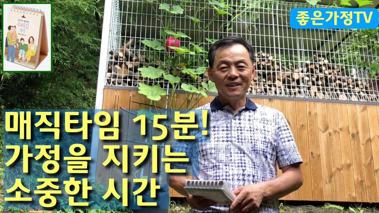 7/15 매직타임 15분! 가정을 지키는 소중한 시간 (홍장빈 날마다행복한우리집365)