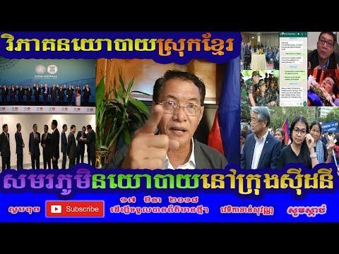 khan sovan - Political battle in Sydney - Cambodia Hot News Today, Khmer Hot News, Breaking News