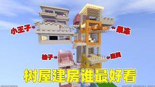 迷你世界:闺蜜建房!小王子果冻大比拼,谁的房子最好看?