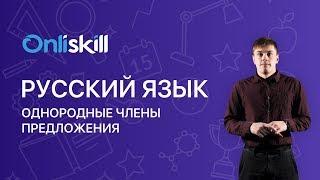 Русский язык 8 класс : Однородные члены предложения