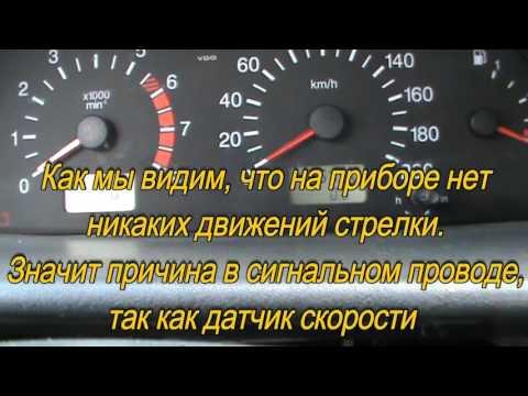 Проблема датчика скорости