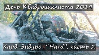 "Хард-Эндуро, класс ""Hard"", часть 2. День Квадроциклиста 2019"