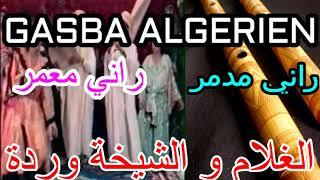 Cheikha Warda et Ghoulam Rani Mdamar & الشيخة وردة مع الشيخ غلام راني مدمر