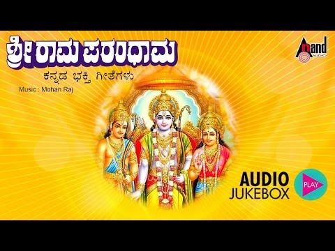 Sri Rama Parandhama   Kannada Devotional   Sung  By: Narasimha Naik, Manjula Gururaj
