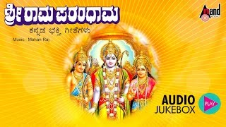 "Sri Rama Parandhama |""Kannada Devotional"" Juke Box