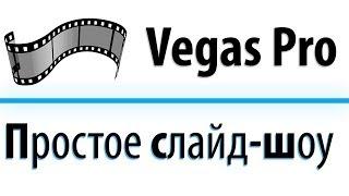 Как сделать слайд-шоу в Sony Vegas Pro