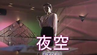 夜空 (カラオケ) 五木ひろし