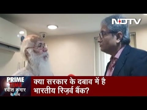 Prime Time With Ravish Kumar, Aug 27, 2019 | RBI To Make Rs 1.76 Lakh-Crore Payout To Government