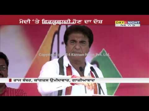 Raj Babbar to addresses rally | Talking about BJP PM Candidate Narendra Modi