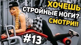 5 упражнений для ног и ягодиц. Пекарня #13