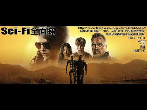 [評論節目]Sci-Fi 全面睇 2019.11.03《未來戰士:黑暗命運 Terminator: Dark Fate》