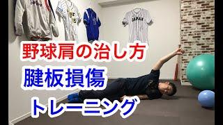 腱板損傷と言われた選手へのトレーニング