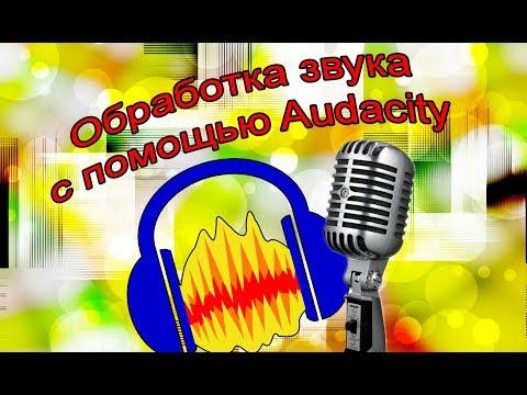 Обработка звука с помощью Audacity. Как сделать качественный звук.
