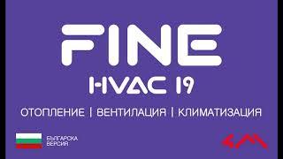 4M FINE HVAC 19 - Отопление, Вентилация и Климатизация (Българска версия)